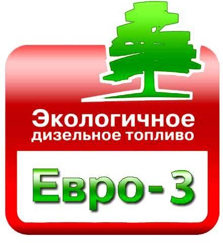 Дизельное топливо ЕВРО 3 в Голд Бренд